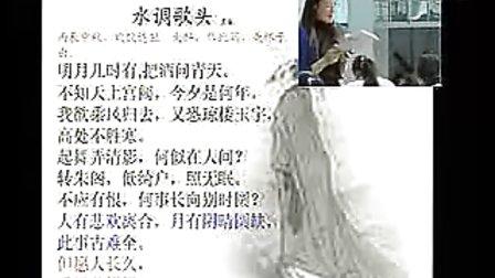 一等奖课例 浙江2006初中语文《水调歌头·明月几时有》绍兴  张虹琴