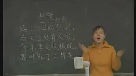 小学四年级语文《山行》课堂实录