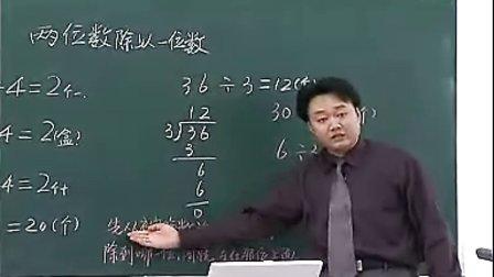 上册《两位数除以一位数》_西师版_黄波_小学数学三年级优质课观摩示范课视频