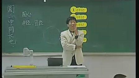 圆的认识 华应龙 小学数学优质课视频