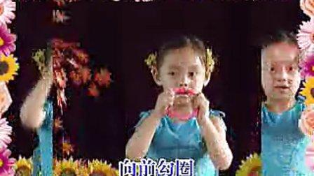 幼儿园幼儿手指操教学视频大班(上)_手指操