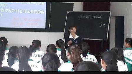 初中历史视频课_声音的产生和传播 - 优质课示范教学视频 - 教视网
