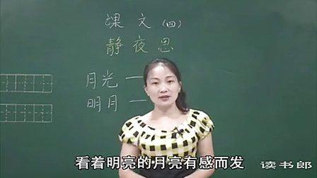 语文小学1上6-7 静夜思_第7课・小小的船30de_黄冈语文视频
