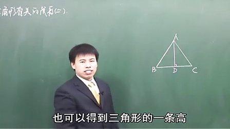 数学初中1下7.1 与三角形有关的线段二_黄冈数学视频