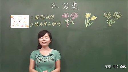 数学小学1上5.1 分类_黄冈数学视频
