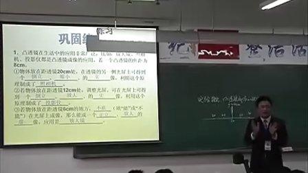 八年级物理教科版《凸透镜成像规律》_课堂实录与教师说课