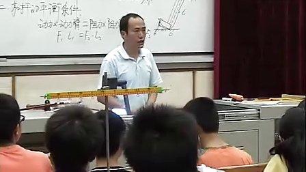 八年级物理上海科教版 杠杆的平衡条件 课堂实录与教师说课