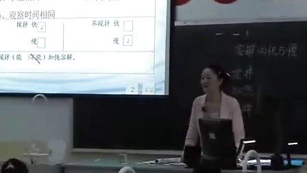 四年级科学 万辉-《溶解的快与慢》-课堂实录(视频)_教师说课