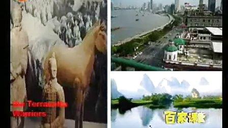 初中英语Welcome to BeiJing杨勇_第二届全国公开课评选获奖课例