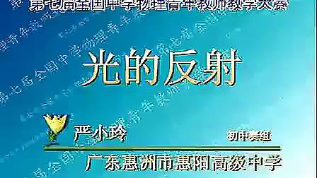 光的反射_严小玲 第七届物理青年教师教学技能大赛