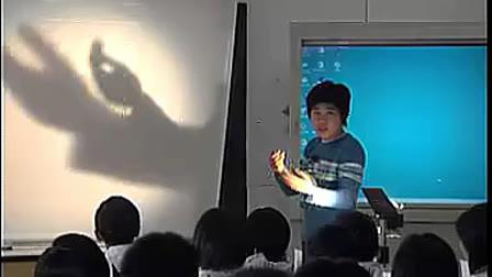 八年级物理优质示范课《光的直线传播》_赵云娟