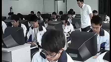 2009年浙江省高中信息技术优质课录像第7节