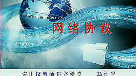 高一信息技术优质课展示《网络传输协议》杨老师