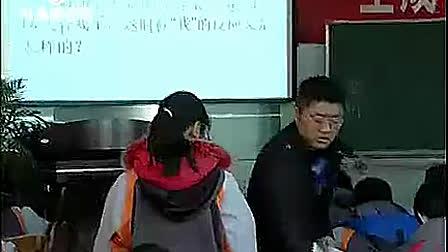 中学语文作文示范课《让情节曲折一点》凌老师