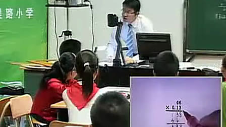 张伟-小数乘整数 江苏省2009年小学数学优秀课评比暨教学观摩活动