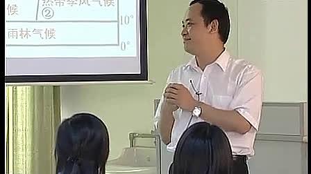 气候 高二地理优质课视频