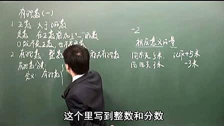 《有理数(一)》人教版初中数学七年级上册优质课视频