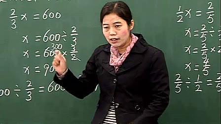 分数除法应用题 苏教版小学六年级数学上册优质课视频