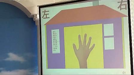 《猜猜哪是左哪是右》幼儿园大班科学优质课