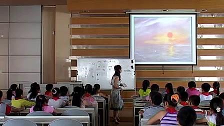 《海上日出》语文获奖优质课视频-特等奖-邵婕