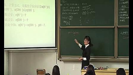 《水的电离和溶液的酸碱性》高中化学优质课视频教学课例-深圳第三高级中学-王伟伟