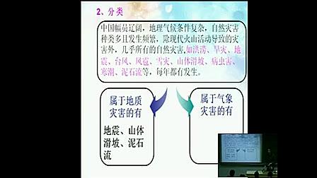 《自然�暮�-�_�L》高中地理教�W�n例���|�n��l-深圳市第三高�中�W-�旭