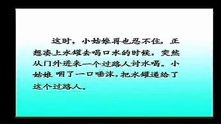 《七颗钻石》林乐珍(浙江省第九批小学语文特级教师课堂教学风采展示活动示范课例)