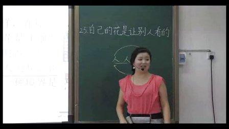人教版小学语文五年级下册课堂实录精选优质课视频全集