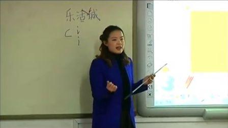 第五届电子白板大赛《趣味文字》(人教版美术五年级,柳州市壶西小学:李卉)