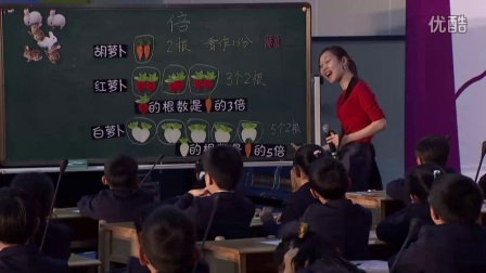 《倍的认识》小学数学三上-第二届全国小学数学研讨观摩会-刘萍