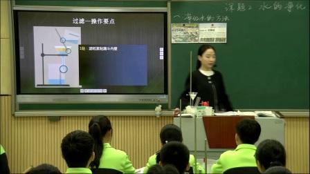 人教版化学九上4.2《水的净化》课堂视频实录-刘婷