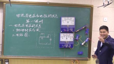 人教版物理九上17.1《电流与电压和电阻的关系》视频课堂实录(李华宾)