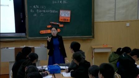 人教版物理九上16.3《电阻》视频课堂实录(赵丹)