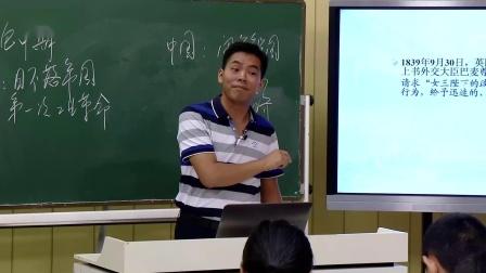 人教部编版历史八上第1课《鸦片战争》课堂教学视频-张兆金-特级教师优质课