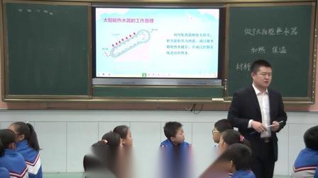 《做个太阳能热水器》教科版小学科学五上-甘肃-吴文诗