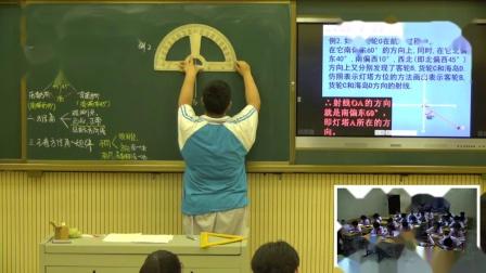 人教2011课标版数学 七上 第四章第三节第三课时《方位角》课堂教学视频-陈文静