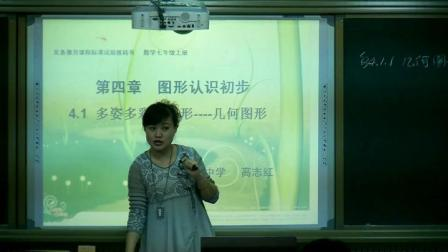 人教2011课标版数学 七上 第四章第一节第一课时《章前引言及几何图形》课堂教学视频-高卫红
