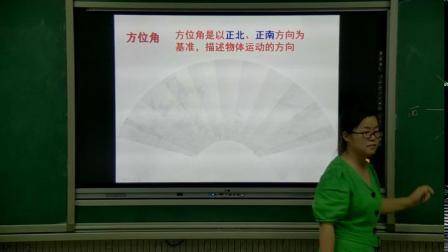人教2011课标版数学 七上 第四章第三节第三课时《方位角》课堂教学视频-钱娜